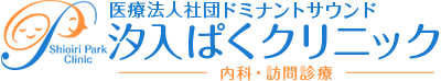 汐入ぱくクリニック
