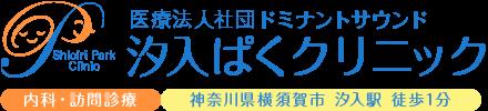 汐入ぱくクリニック 内科・訪問診療 神奈川県横須賀市 汐入駅 徒歩1分