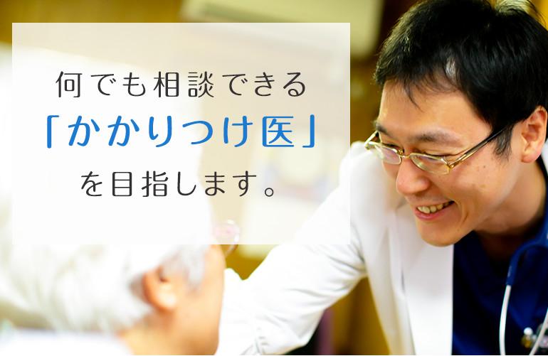 患者様ひとりひとりの生き方を尊重し、「そのひとらしさ」を支え寄り添っていく医療を心がけています。